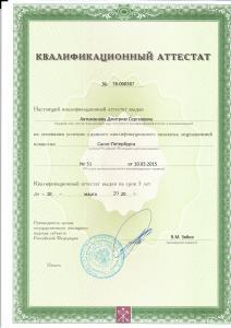 Квалификационный аттестат Автомонов ДС