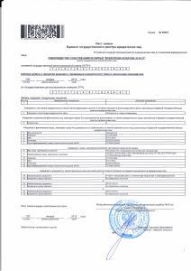 Заявление по Ликвидации ТСЖ В.Бобр в налоговой