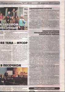 Вести Курортного р-на от 28.04.2015 г.