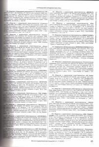 Вестник гос рег. - статья о Ликвидации ТСЖ Вс.Боброва 33 и 37-1
