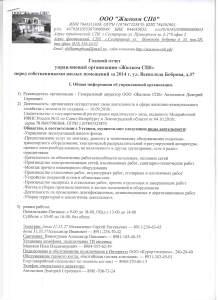 Годовой отчет за 2014 год - дом 37 (1)