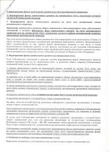 Информация по капитальному ремонту (2)