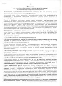 Информация по капитальному ремонту (1)