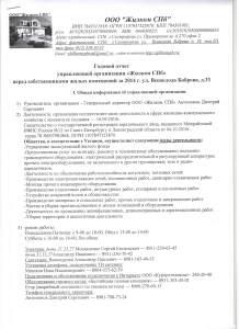 Годовой отчет за 2014 год - дом 33 (1)